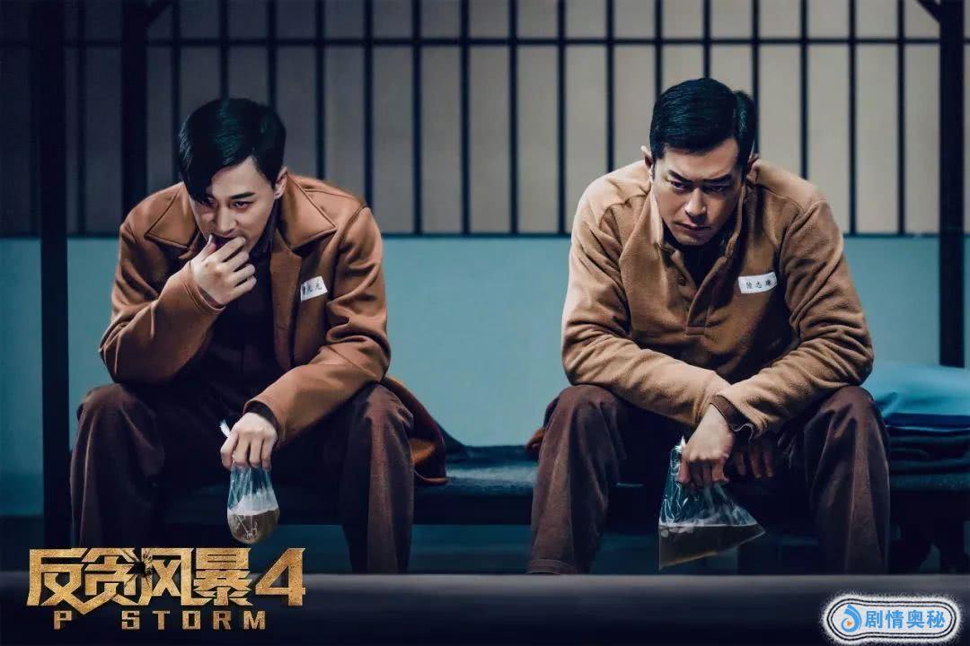 《反贪风暴4》上映时间:04月04日
