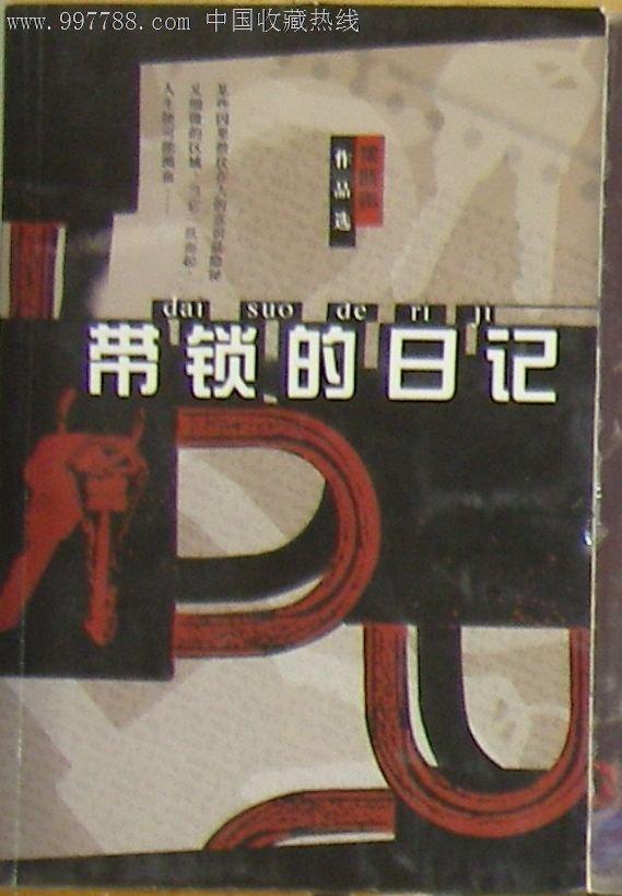 带锁的日记讲述了一个什么故事