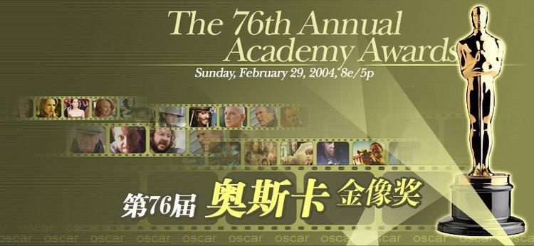 第76届奥斯卡金像奖有哪些影片获得了奖项