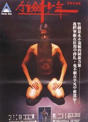 竹剑少年这部影片讲述了一个什么故事