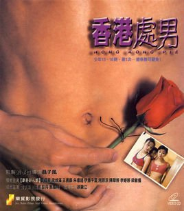 香港处男电影怎么样
