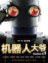 机器人大爷是一部怎样的电影