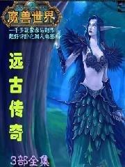 魔兽世界远古传说三部曲是怎样的一部作品