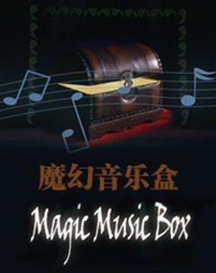 魔幻音乐盒讲述了一个什么故事