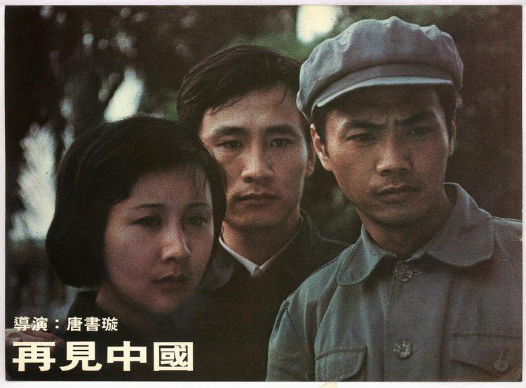 再见中国是什么时候上映的