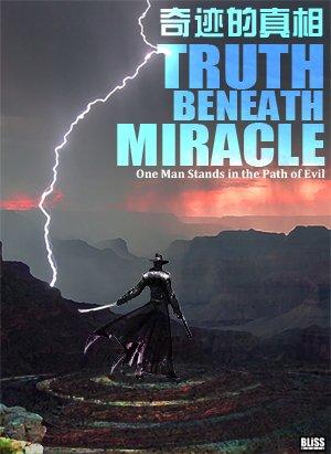 奇迹的真相讲述了一个什么故事