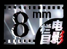 8mm栏目电影怎么样