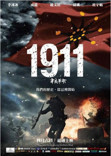 1911辛亥革命讲述了一个什么故事