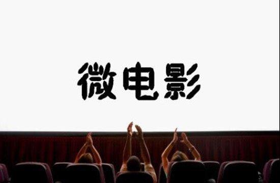 微电影是什么