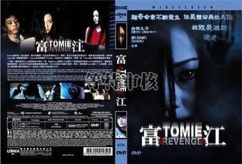 2005新富江讲述了一个什么故事