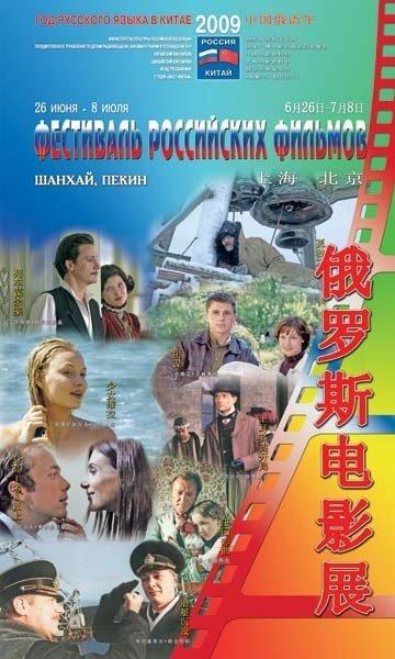 2009俄罗斯电影展什么时候举行