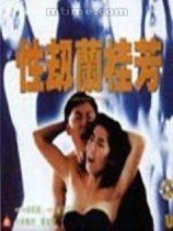 性劫兰桂坊Singgiplaangwaifong(1993)影片讲述了一个什么故事?