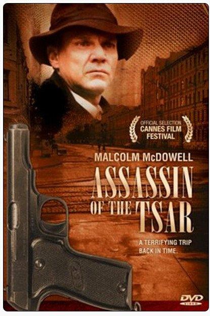 暗杀沙皇是什么时候上映的影片