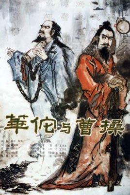 华佗与曹操影片主要剧情是什么
