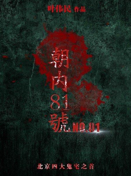 京城81号影片怎么样