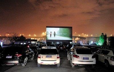 汽车影院是什么