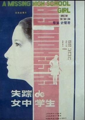 失踪的女中学生电影主要剧情是什么