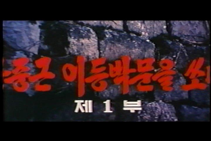 安重根击毙伊藤博文是一部怎样的电影