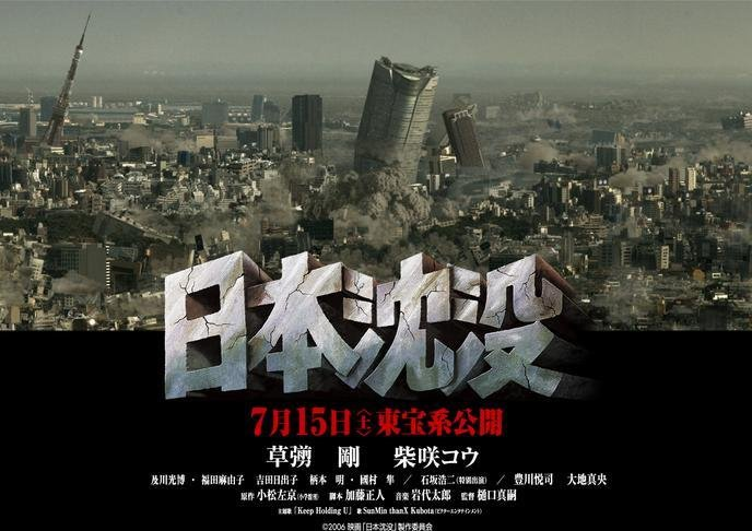 日本沉没是什么类型的影片