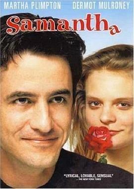 永远的莎曼珊电影什么时候上映的?