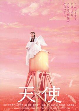 《日本影片天使》是什么时候上映的?