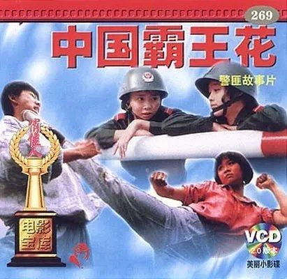 中国霸王花是什么时候上映的?