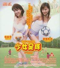 少女足球是什么类型的影片