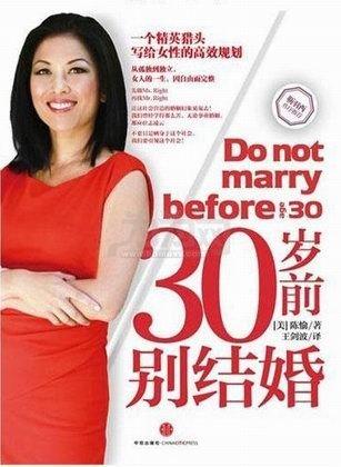 三十岁前别结婚影片剧情怎么样?