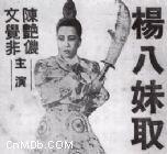 杨八妹取金刀是什么类型的影片?