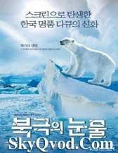 北极的眼泪是一部怎样的纪录片?