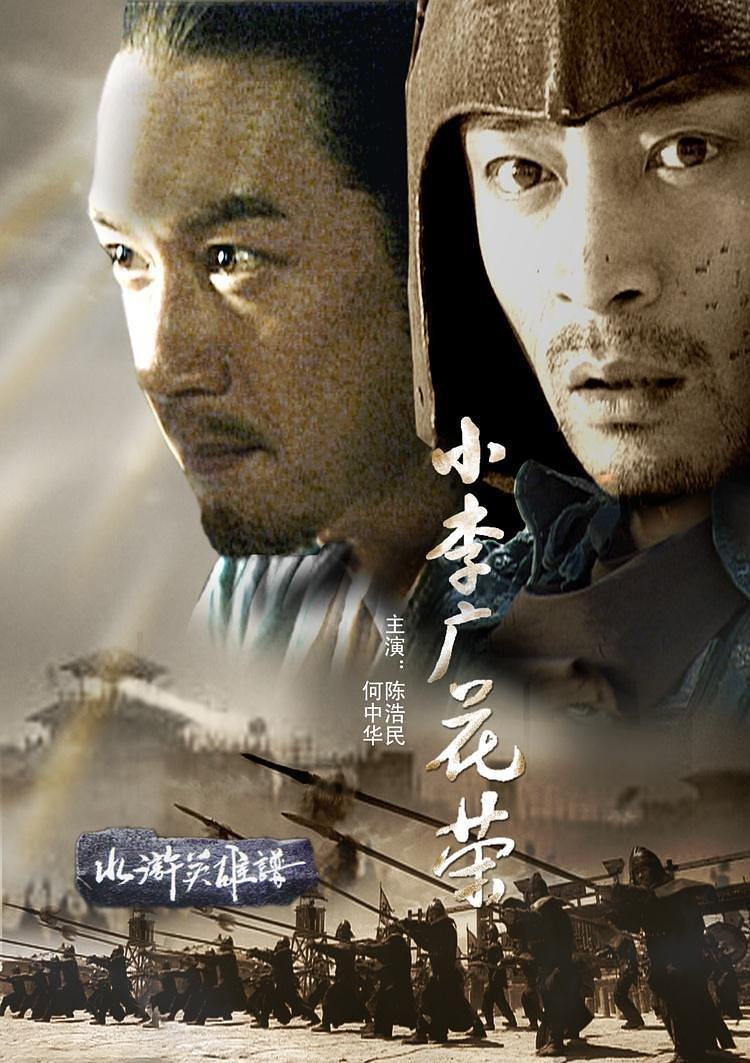 小李广花荣是什么类型的电影?