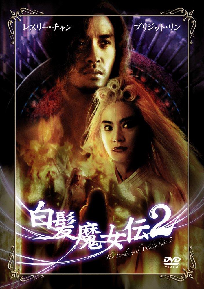 白发魔女2是什么时候上映的?