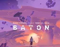 BATON影片剧情怎么样?