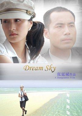 梦想天空影片讲的什么?
