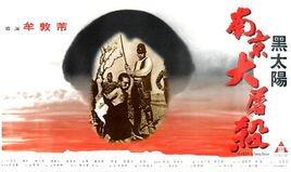 《黑太阳南京大屠杀》是由谁主演的?