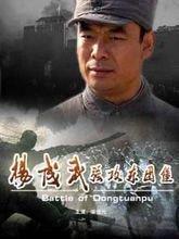 杨成武强攻东团堡什么时候上映的?