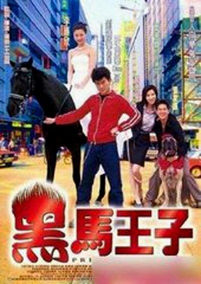 黑马王子电影什么时候上映的?