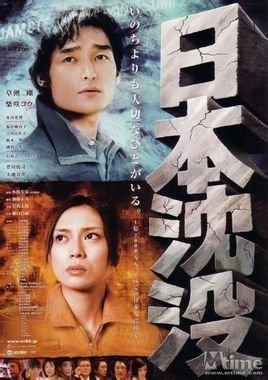 《Japan Sinks》什么时候上映的?