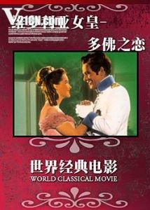 《维多利亚女皇之恋》的导演是谁?