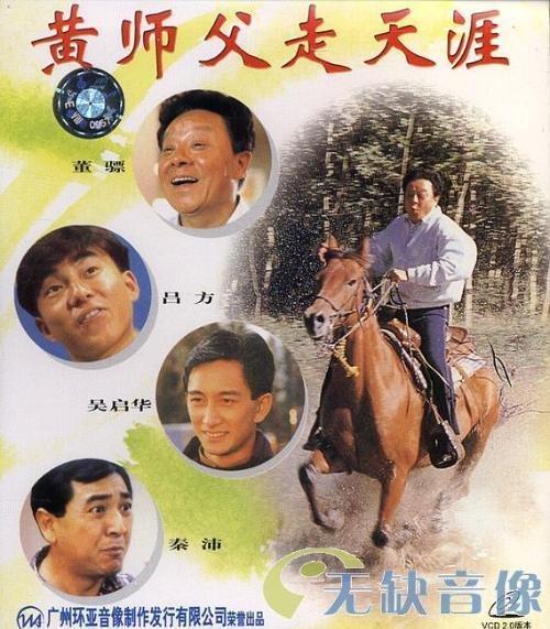黄师傅走天涯属于什么类型的电影?