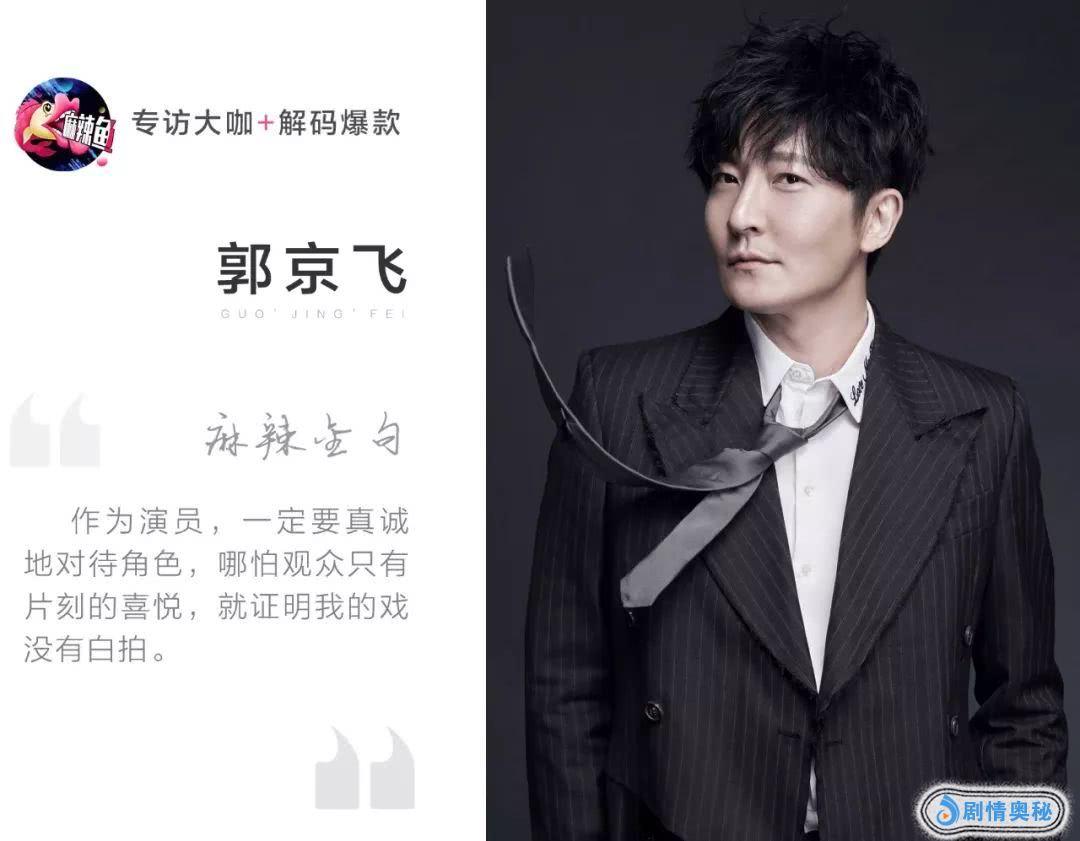 """专访郭京飞:""""话剧小王子""""勇闯影视圈"""