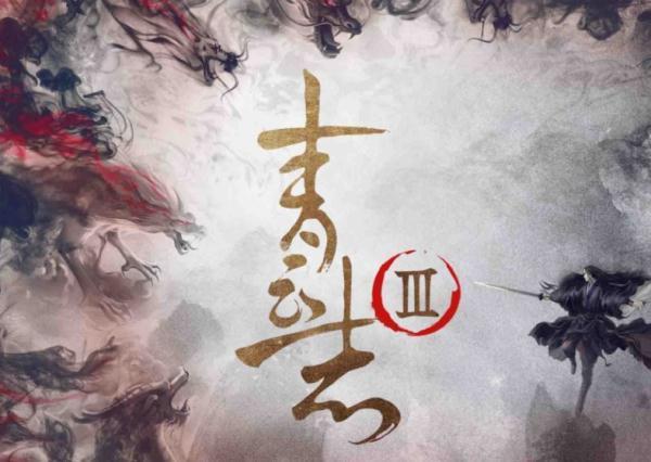 《青云志3》什么时候上映?