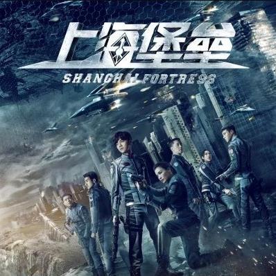 《上海堡垒》19年几月上映?