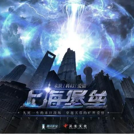 《上海堡垒》投资了多少钱?