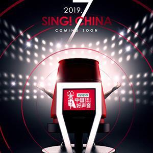 《中国新歌声2019》什么时候播出?