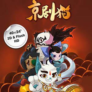 《京剧猫》第四季什么时间开播?