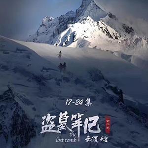 《盗墓笔记之云顶天宫》什么时候上映?