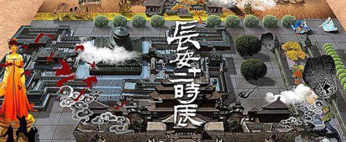 长安城的地图怎么看?