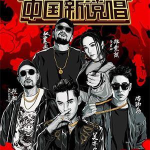 《中国新说唱》定档什么时候?