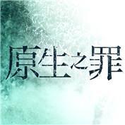 《原生之罪》网剧有小说吗?